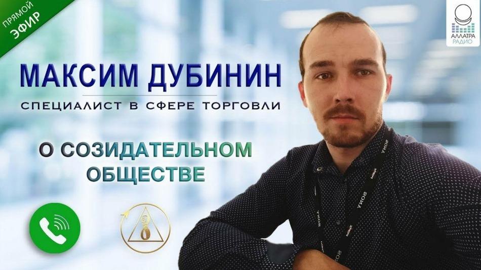 Максим Дубинин — специалист в сфере торговли | О Созидательном обществе | АЛЛАТРА РАДИО