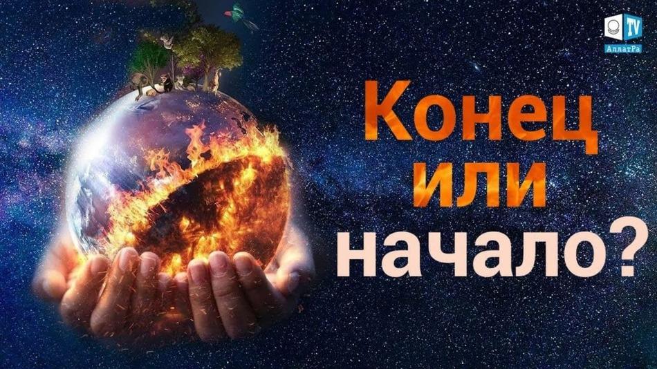 Призыв человечества   Отзывы людей о конференции «Глобальный кризис»