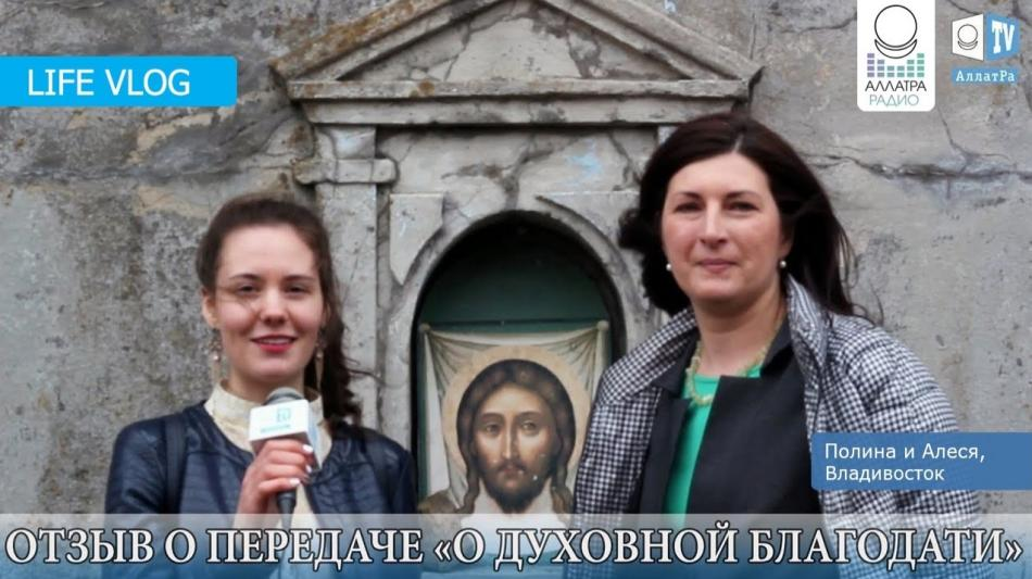 Как найти источник Жизни внутри? Благодарность за ШАНС Жить. Полина и Алеся, Владивосток LIFE VLOG