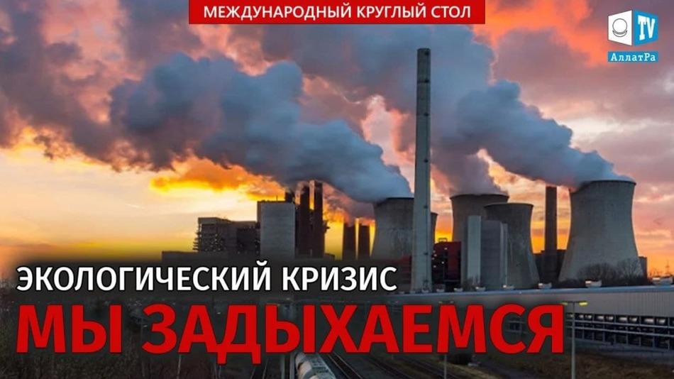 Экологический кризис: мы задыхаемся | Международный круглый стол