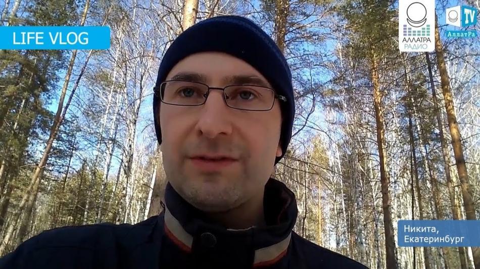 Понимание ответственности при духовной работе над собой. Никита, Екатеринбург. LIFE VLOG