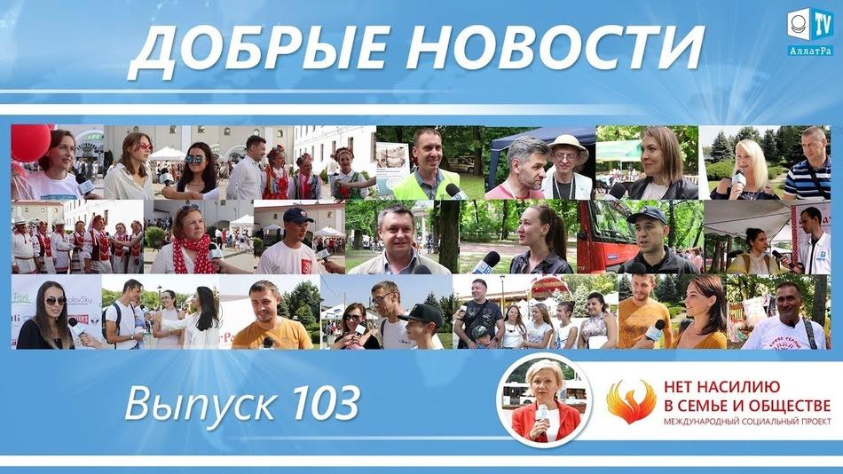 Люди мира за СОЗИДАТЕЛЬНОЕ общество. Международные фестивали. Добрые новости 103