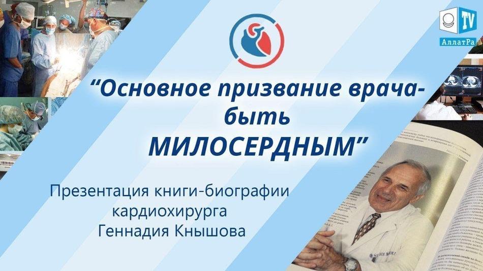 АЛЛАТРА ТВ на презентации книги-биографии выдающегося кардиохирурга Геннадия Кнышова