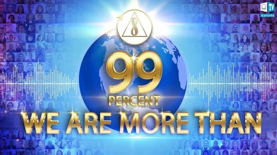 Гимн Человечества WE ARE MORE THAN 99%