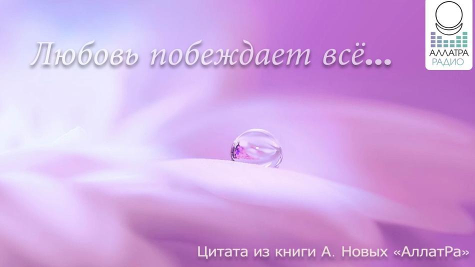 """Любовь побеждает все. Цитата из книги А.Новых """"АллатРа"""""""