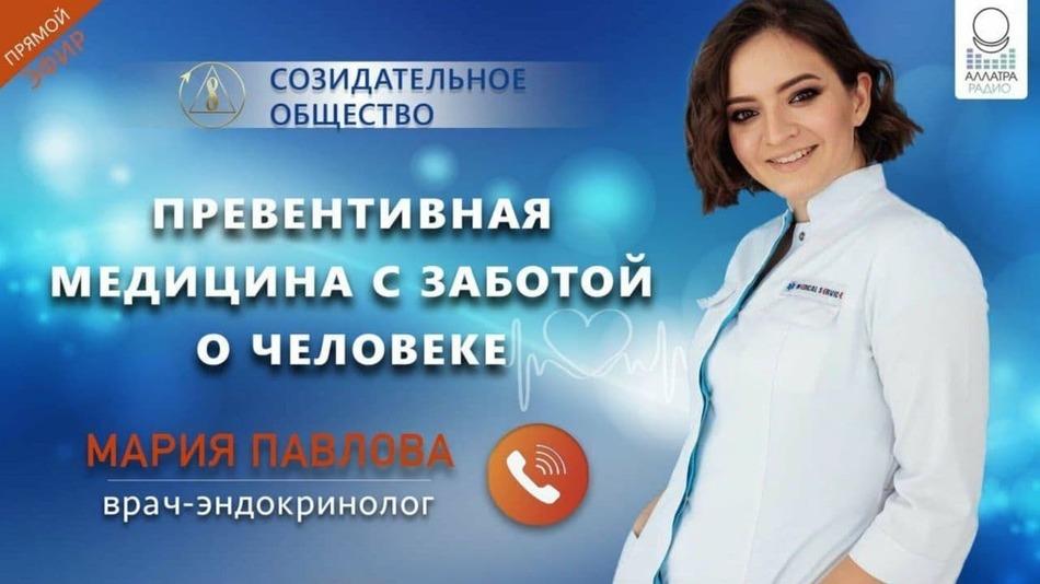 Превентивная медицина с заботой о человеке в Созидательном обществе | АЛЛАТРА РАДИО | LIVE