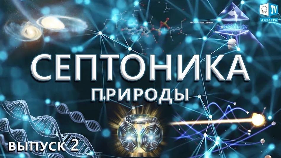 Единое Информационное Поле Вселенной И Духовные Знания В Древности И В Современной Науке