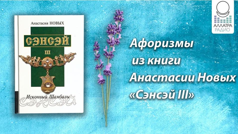 """Афоризмы из книги А.Новых """"Сэнсэй-3"""""""