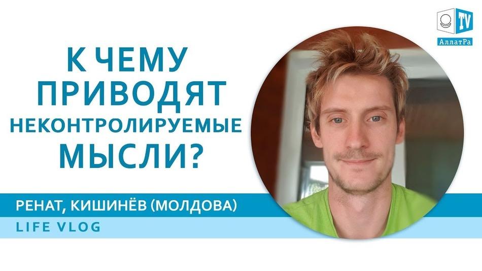 Суета и тревога. Как обрести покой? Ренат, Кишинёв (Молдова). LIFE