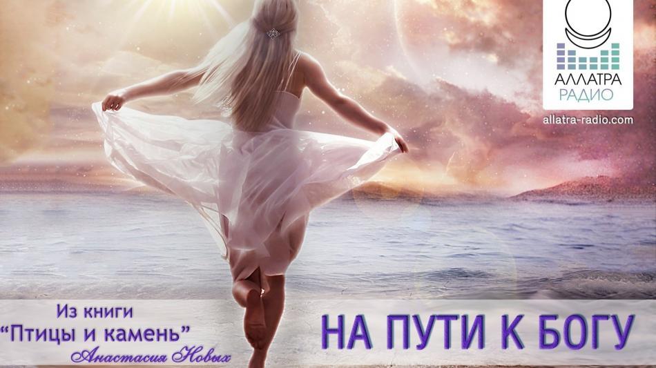 """""""На пути к Богу"""". Цитата из книги А. Новых """"Птицы и камень"""""""