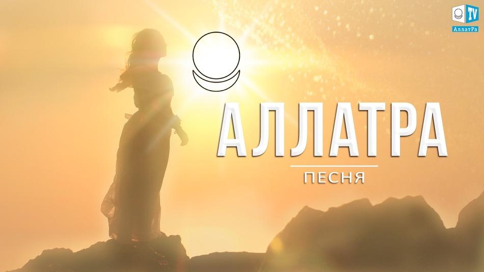 Песня «АЛЛАТРА»