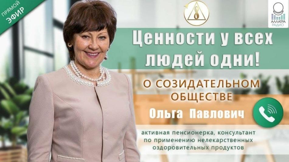 Ольга Павлович о Созидательном обществе | АЛЛАТРА РАДИО LIVE