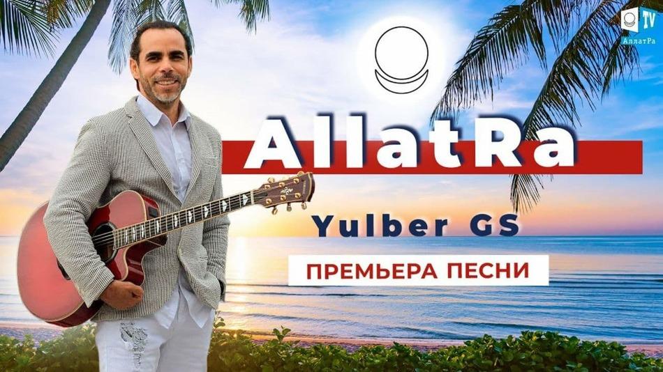 AllatRa — Yulber GS
