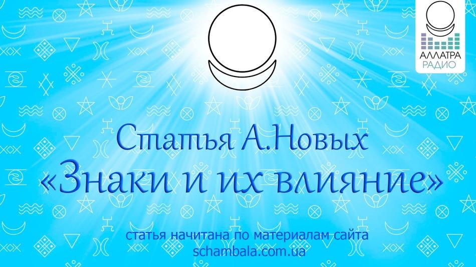 """Статья Анастасии Новых """" Знаки и их влияние"""""""