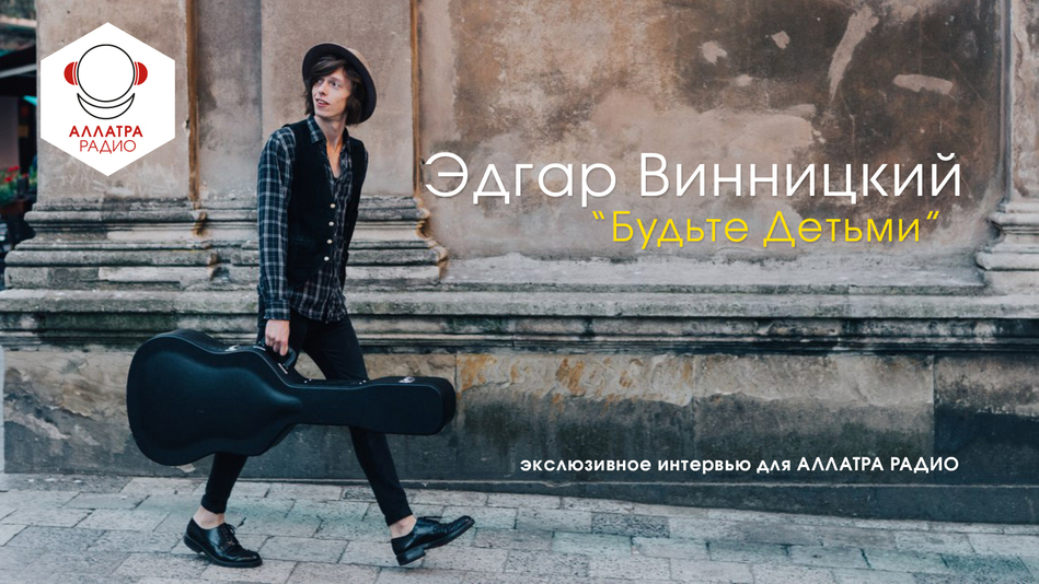 Интервью с Эдгаром Винницким на АЛЛАТРА РАДИО!