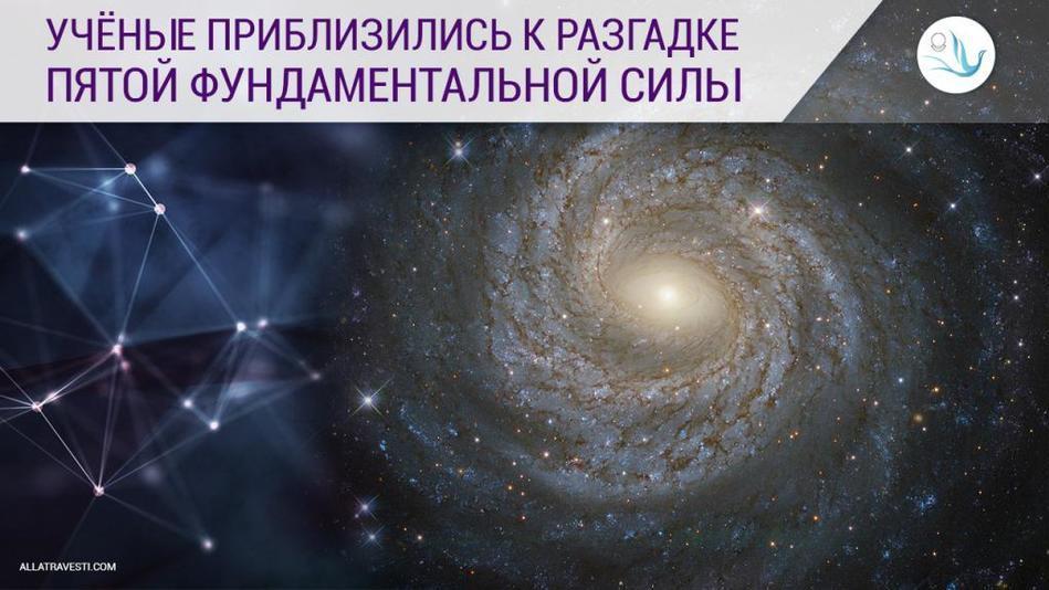 """Аудио версия статьи """"Учёные приблизились к разгадке пятой фундаментальной силы"""""""