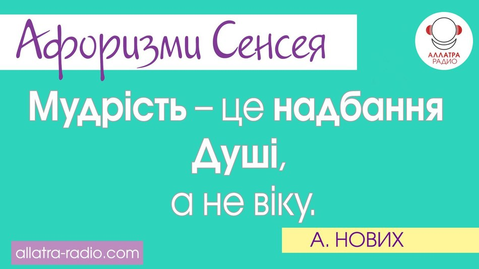 Афоризми Сенсея (українською)