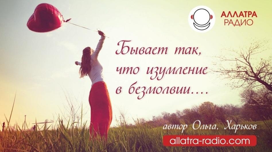 Бывает так, что изумление в безмолвии и так хорошо молчать. автор Ольга Бирюкова. Харьков