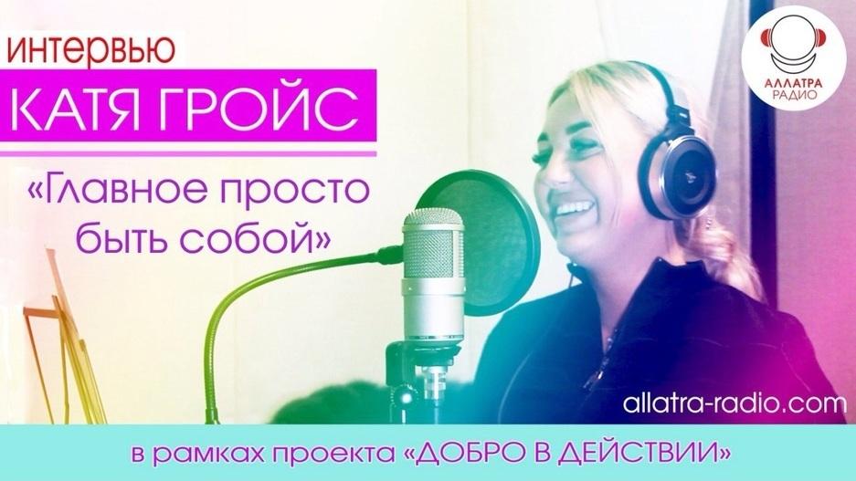 В гостях на АЛЛАТРА РАДИО молодая талантливая исполнительница Катя Гройс.