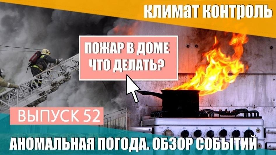 Аномальная погода. Пожар в доме, что делать? Землетрясения, наводнения. Климат Контроль. Выпуск 52