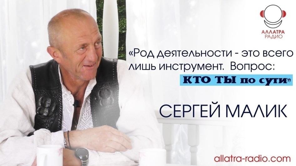 В студии АЛЛАТРА РАДИО Сергей Малик — основатель и президент Киевского городского автомотоклуба, кандидат психологических наук.