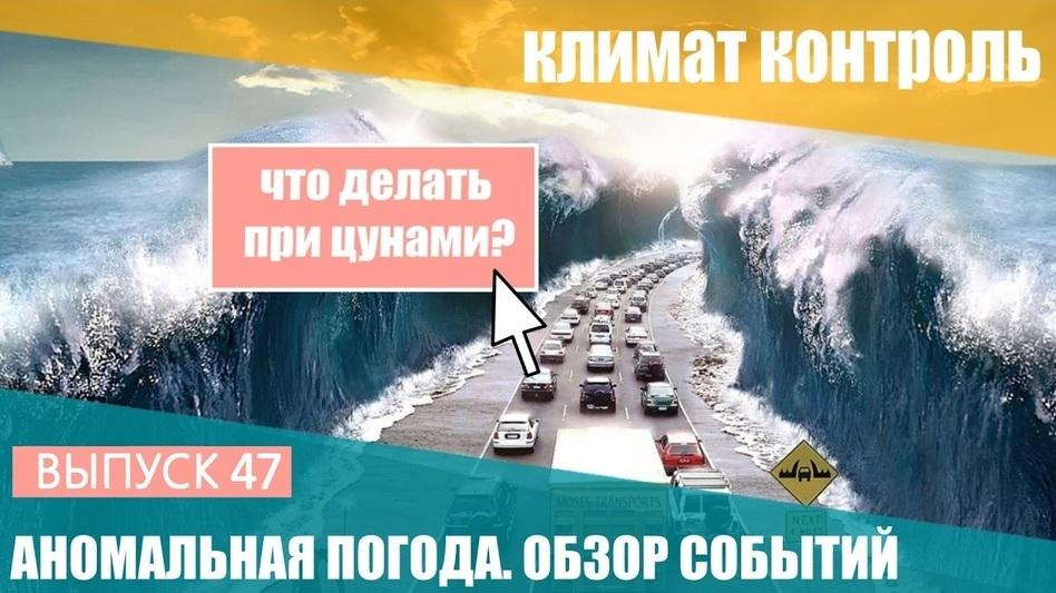 Аномальная погода. 21-27 января 2017. Что делать при цунами? Климат Контроль. Выпуск 47