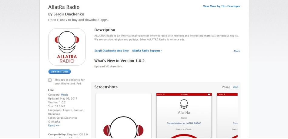 Создано приложение радио для iOS (iPhone, iPad)