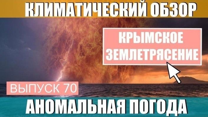 Черное море, крымское землетрясение. Аномальная погода. Климат контроль.Выпуск 70