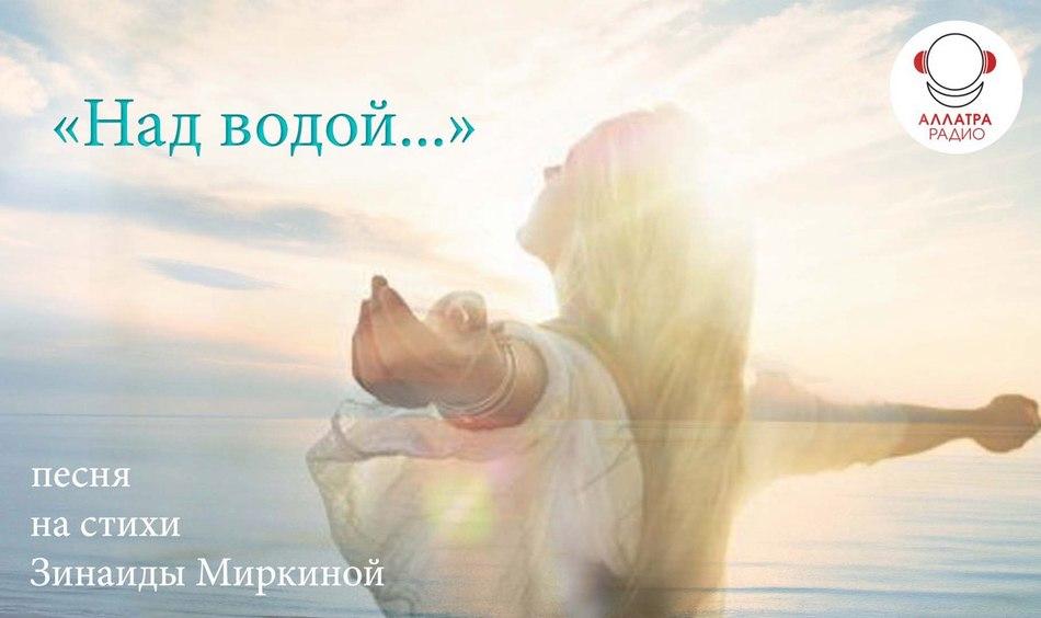 Надея - Над водой