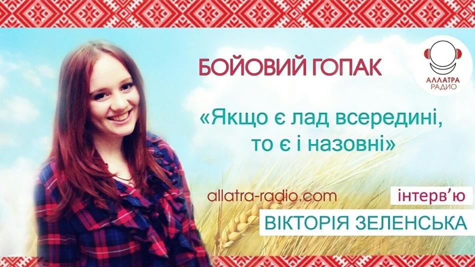 У студії АЛЛАТРА РАДІО - Вікторія Зеленська. Її захоплення - бойовий гопак.