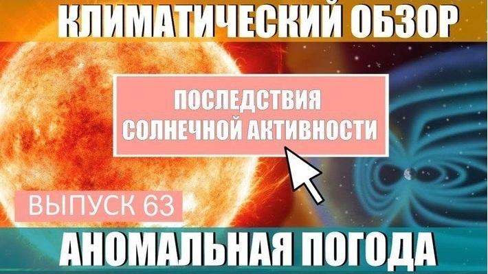 Последствия солнечной активности. Аномальная погода. Климатические изменения. Выпуск 63
