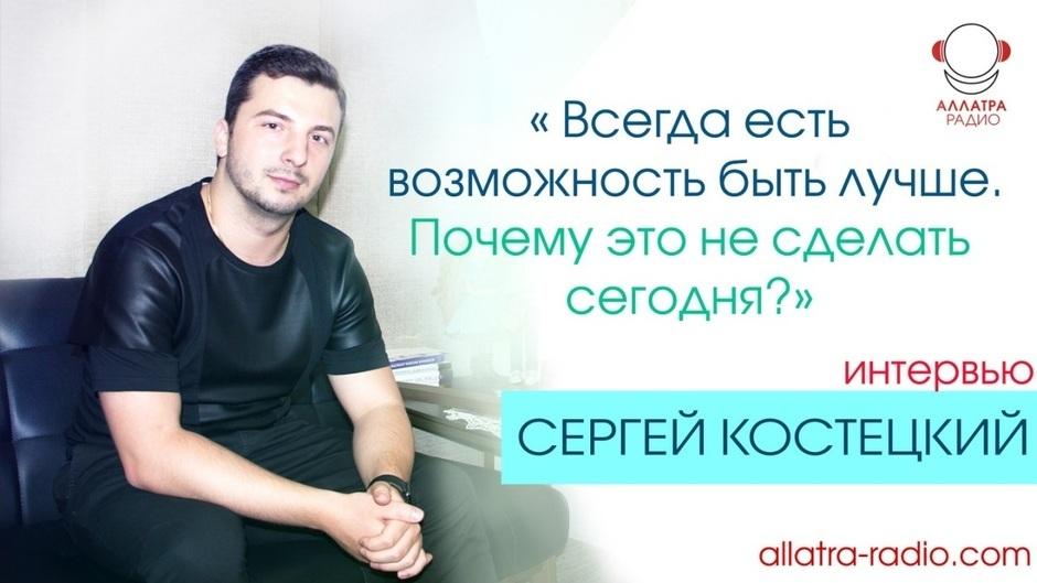 В студии АЛЛАТРА РАДИО творческий, разносторонне развитый человек, хореограф, танцор, певец, модельер одежды - Сергей Костецкий.