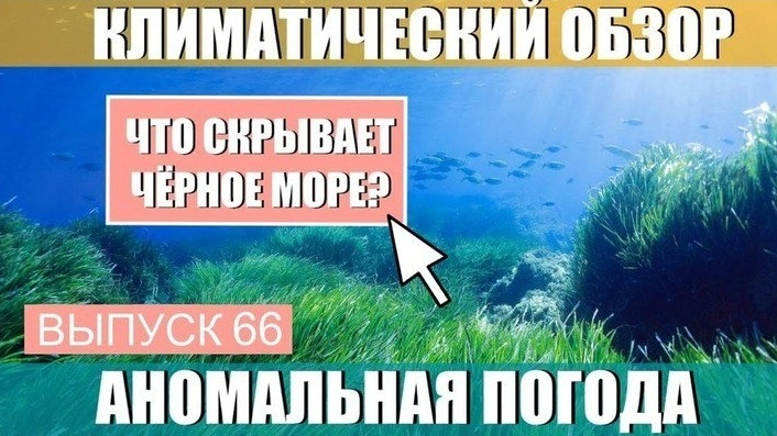 Что Скрывает Чёрное Море؟ Аномальная Погода. Климатические Изменения. Выпуск 66