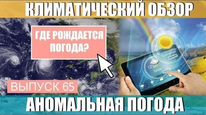 Где рождается погода? Аномальная погода. Климатические изменения. Выпуск 65