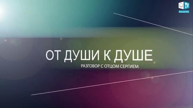 Беседы с отцом Сергием на АллатРа Радио