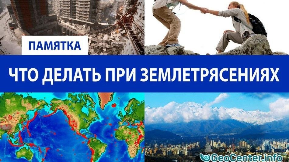 Что делать при землетрясении. ПАМЯТКА