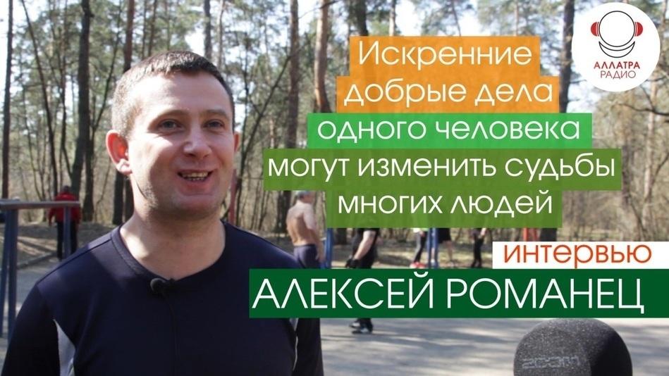 """Интервью с участником флешмоба """"Бегом к здоровью"""" Алексеем Романцом."""