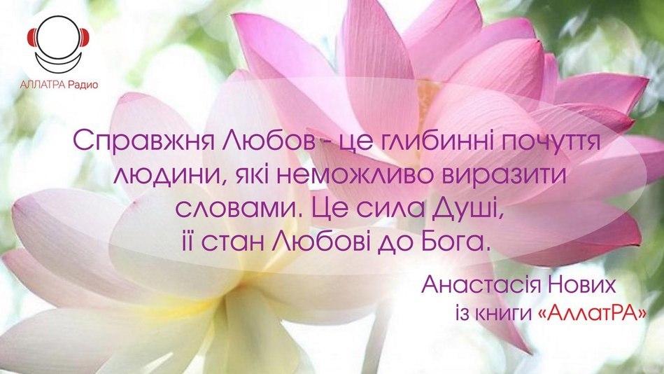 АллатРа - Що таке справжня Любов (українською)