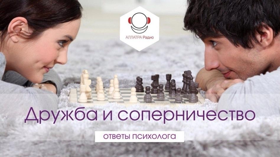 Дружба и соперничество. На вопросы отвечает гостья АЛЛАТРА РАДИО психолог Надежда Коломиец