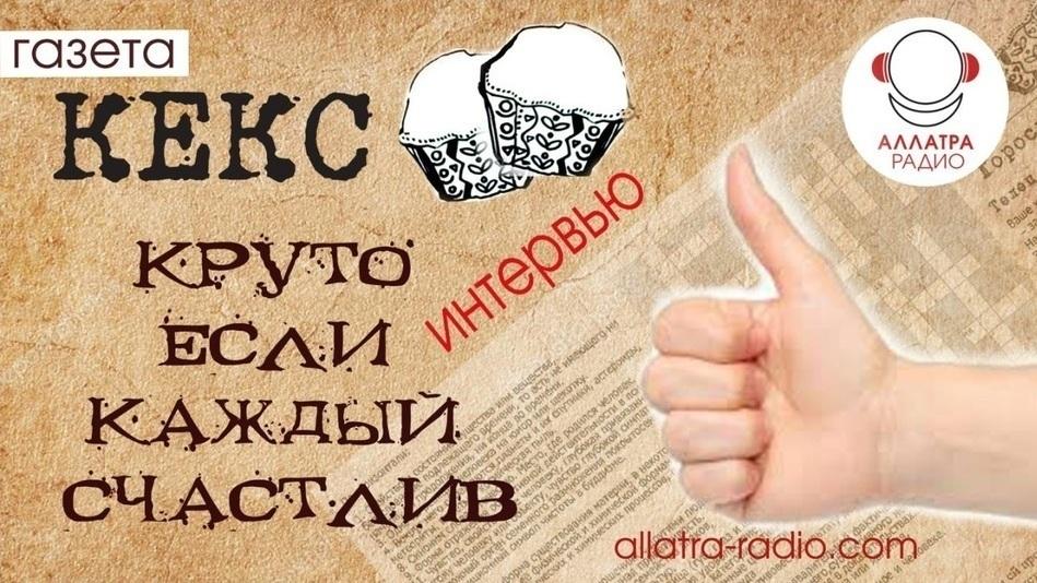"""В студии АЛЛАТРА РАДИО газета """"КЕКС"""" ( круто, если каждый счастлив)"""