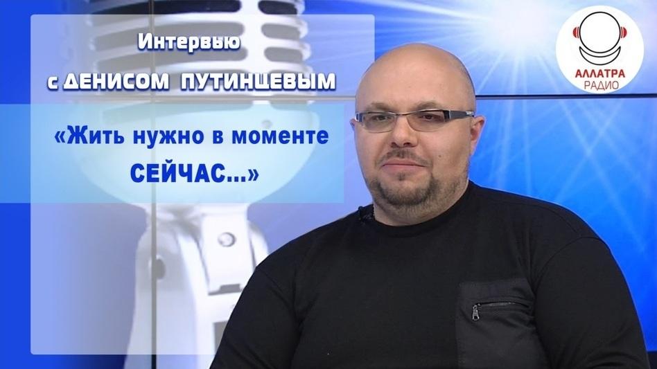 Денис Путинцев в студии АЛЛАТРА РАДИО