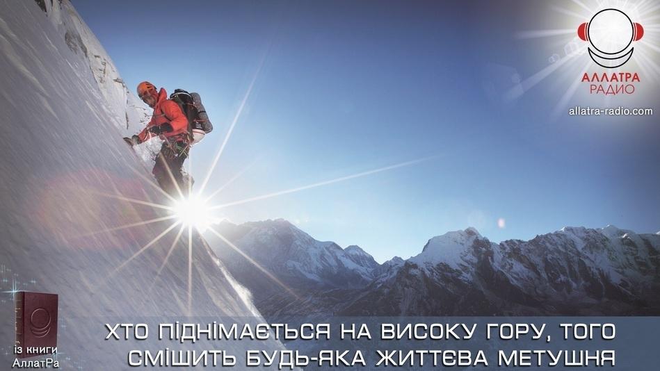 Хто піднімається на високу гору,  того смішить будь-яка життєва метушня.