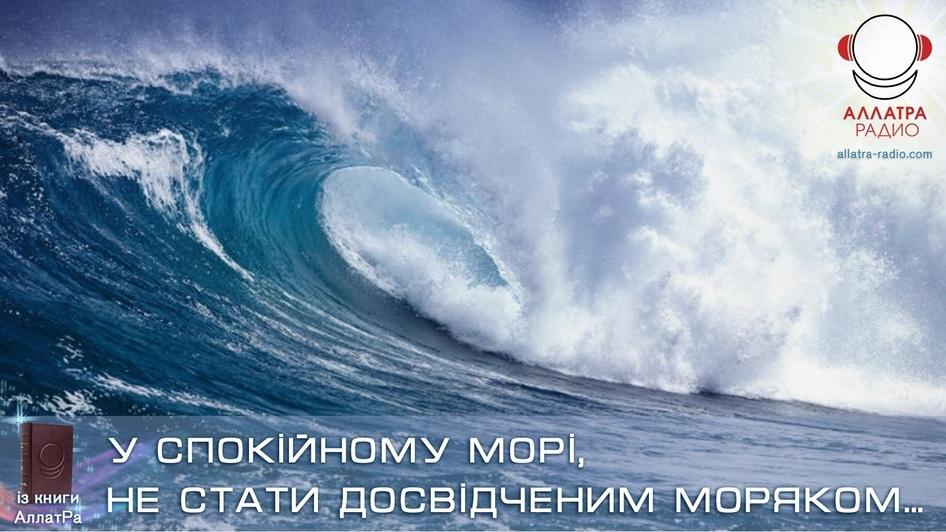 У Спокійному Морі Не Стати Досвідченим Моряком.