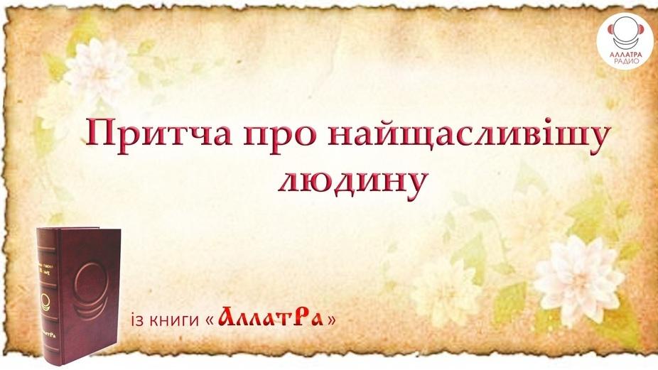 Притча про найщасливішу людину. Із книги АллатРа.