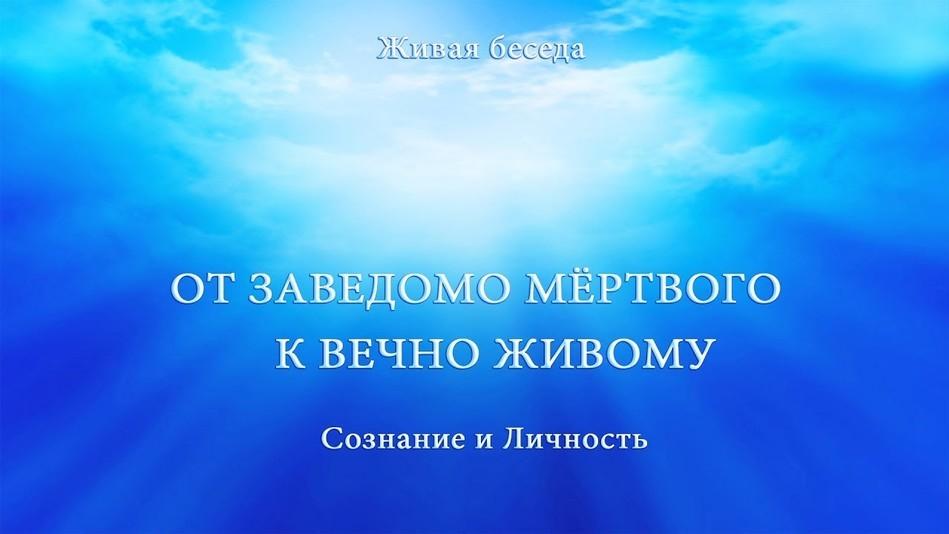 Новое знаковое видео на канале АллатРа ТВ: «СОЗНАНИЕ И ЛИЧНОСТЬ. ОТ ЗАВЕДОМО МЕРТВОГО К ВЕЧНО ЖИВОМУ».