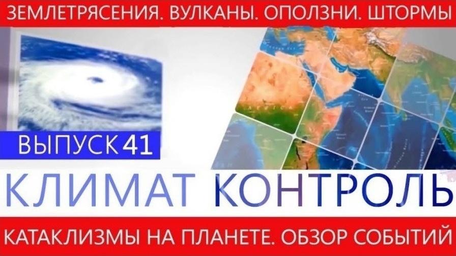 Климат контроль. Землетрясения, наводнения, вулканы, штормы. Климатический обзор недели. Выпуск 41