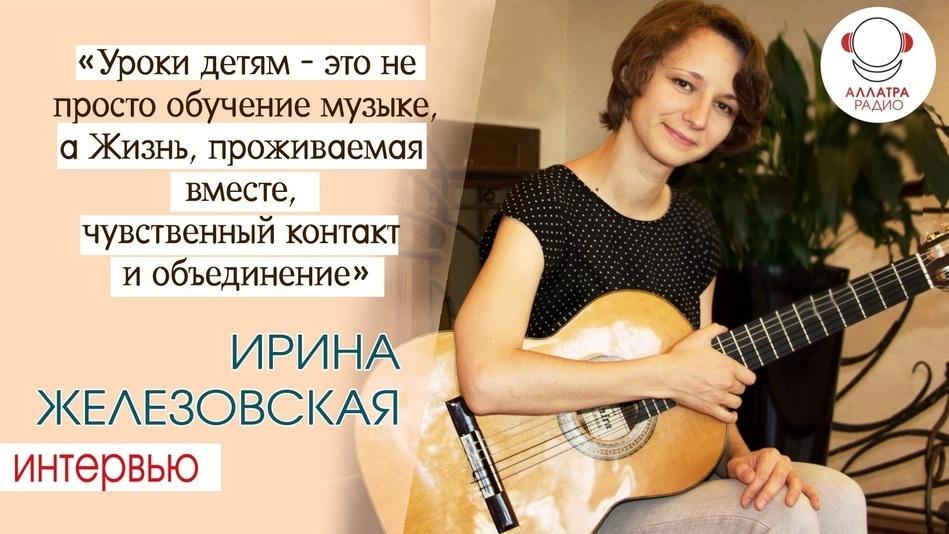 В эфире АЛЛАТРА РАДИО Ирина Железовская - участница МОД «АЛЛАТРА», учитель в музыкальной школе по классу гитары.