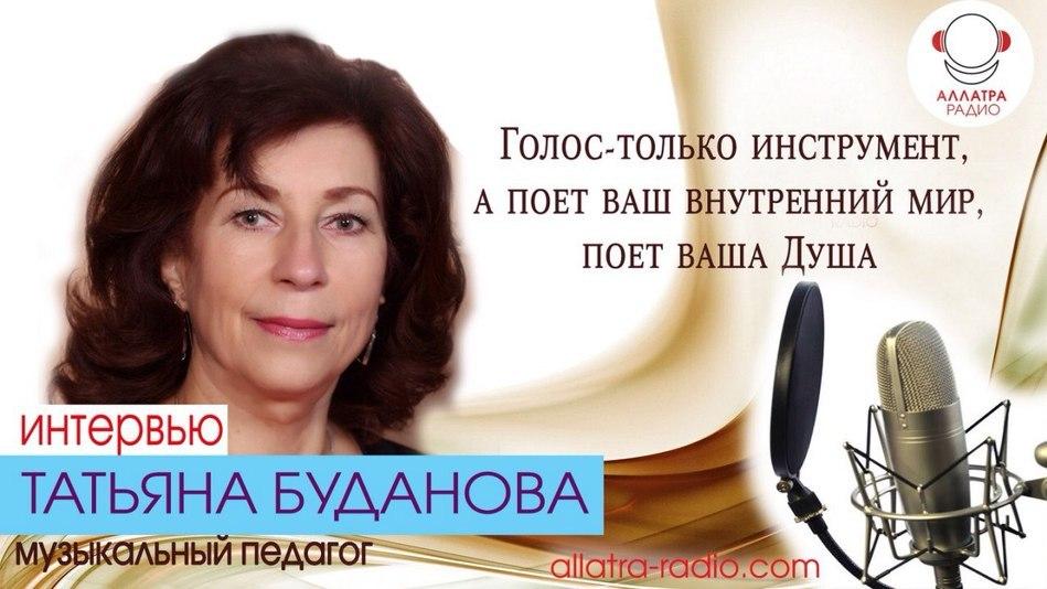 Интервью с музыкальным педагогом Будановой Татьяной на АЛЛАТРА РАДИО