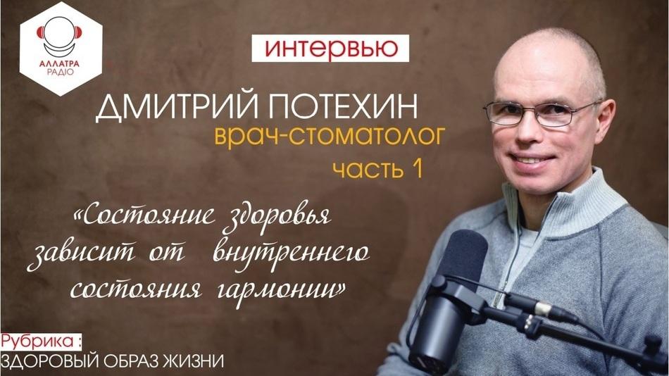 Интервью с врачом-стоматологом Дмитрием Потехиным. Часть 1