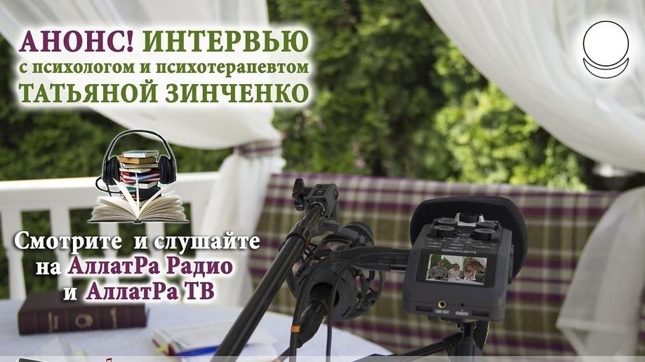 Анонс интервью с Татьяной Зинченко для АЛЛАТРА РАДИО